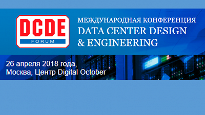 26.04.2018 в Digital October Center пройдет конференция Data Center Design & Engineering 2018