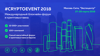 27.03.2018 в Москве стартует #CRYPTOEVENT 2018 - блокчейн-форум на 10 000 человек