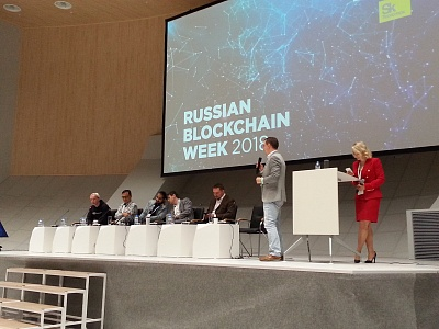 22.05.2018. Сколково. Russian Blockchain Week